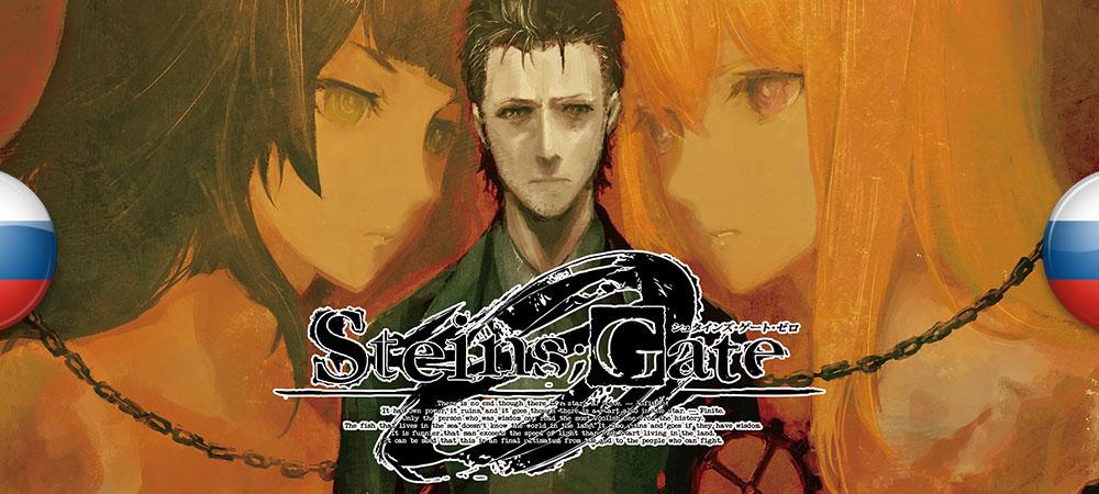 Вышла альфа-версия перевода Steins;Gate 0