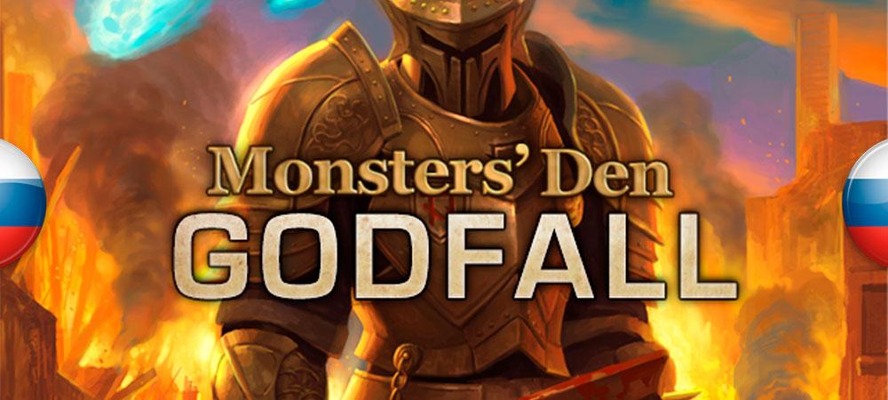 В архив добавлены переводы серии Monsters' Den