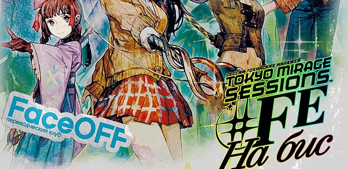 Вышел перевод ролевой игры Tokyo Mirage Sessions #FE