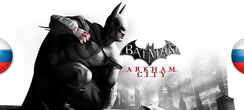 Вышла худшая озвучка в истории – не повезло Batman: Arkham City