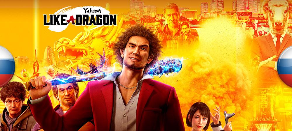 205709-banner_pr_yakuzalikeadragon.jpg