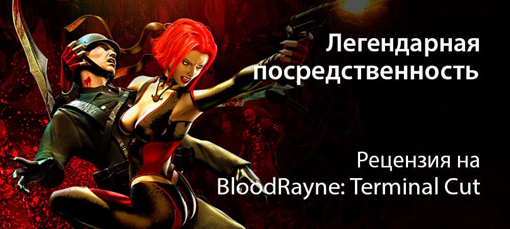 113951-banner_st-rv_bloodraynetc_pc.jpg