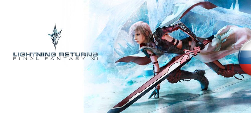 Большое обновление перевода Lightning Returns: Final Fantasy XIII