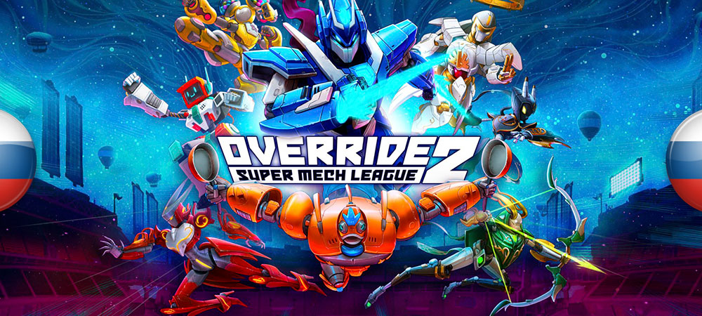 Вышел перевод Override 2: Super Mech League