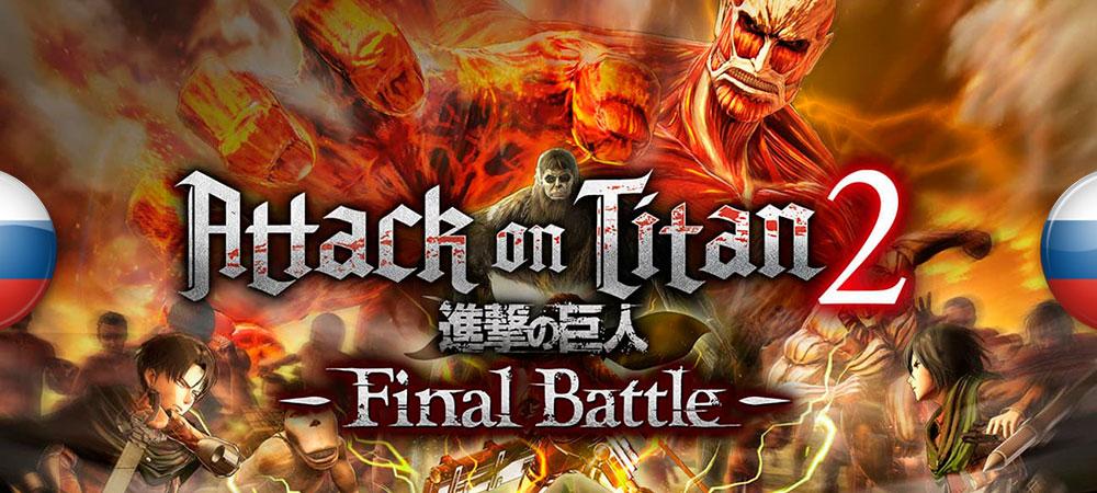 Вышел перевод A.O.T. 2: Final Battle