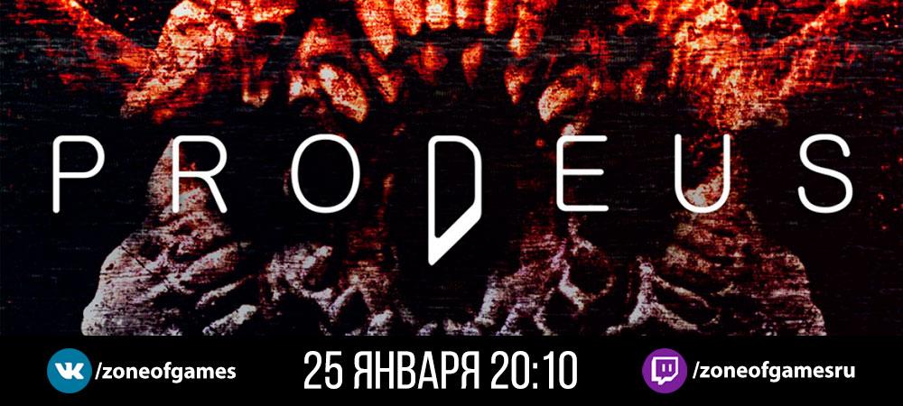 202250-banner_stream_20210125_prodeus_pc