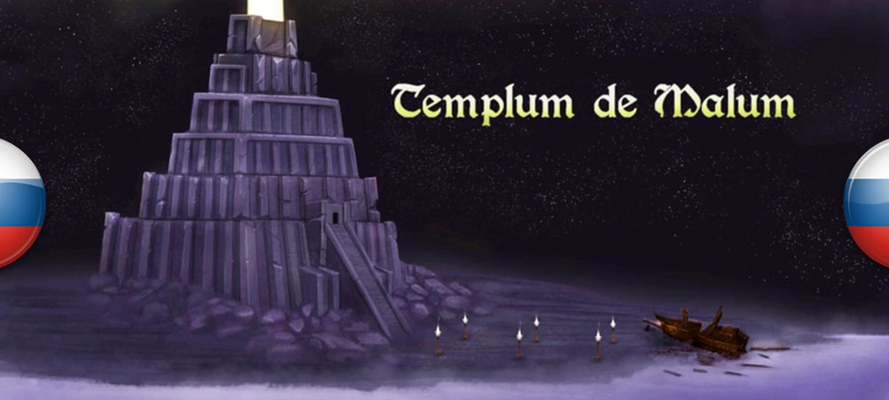 Вышел перевод Templum de Malum