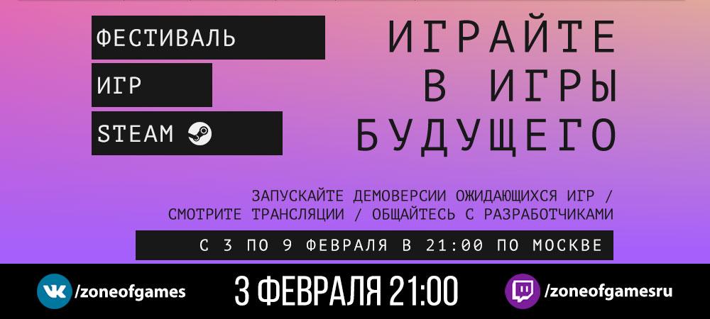 222146-banner_stream_20210203_steamfesti