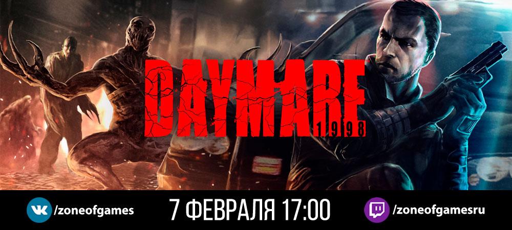 173005-banner_stream_20210207_daymare199