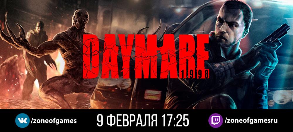 215948-banner_stream_20210207_daymare199