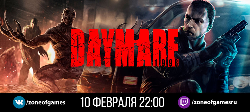 221058-banner_stream_20210207_daymare199