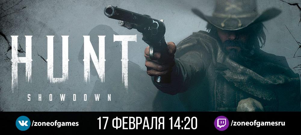 144031-banner_stream_20200411_huntshowdo