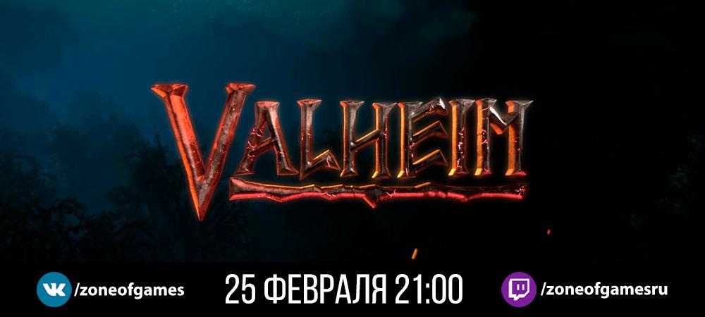 210957-banner_stream_20210225_valheim_pc
