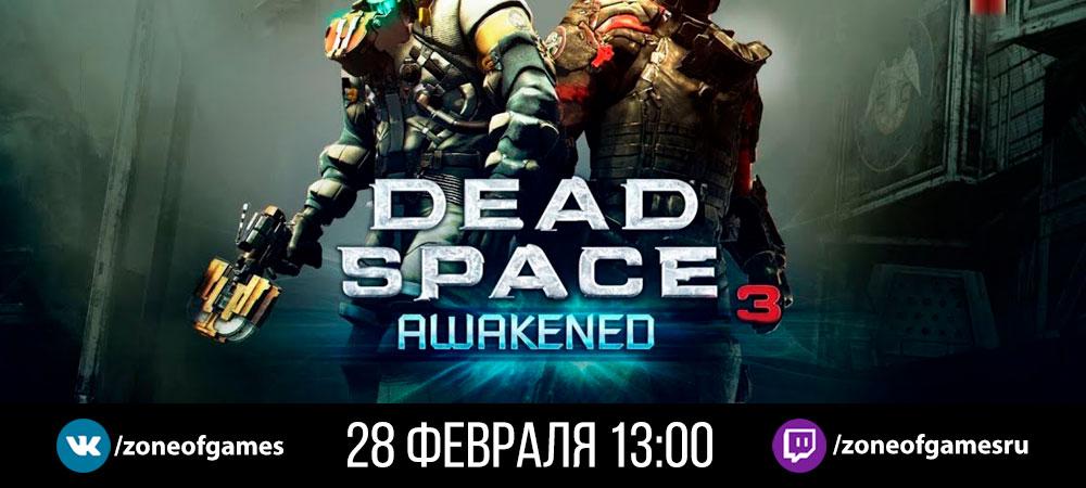 131317-banner_stream_20210228_deadspace3
