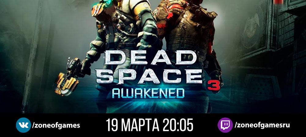200906-banner_stream_20210228_deadspace3