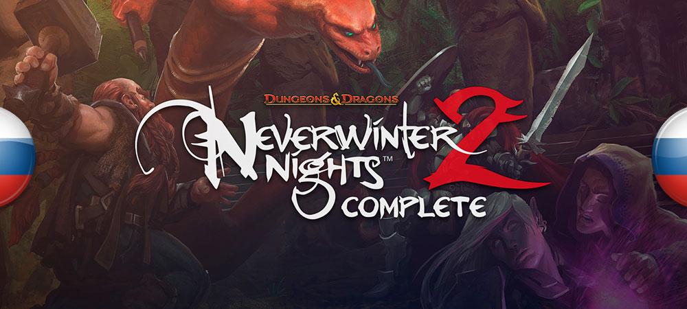 В архив добавлен перевод Neverwinter Nights 2: Mysteries of Westgate