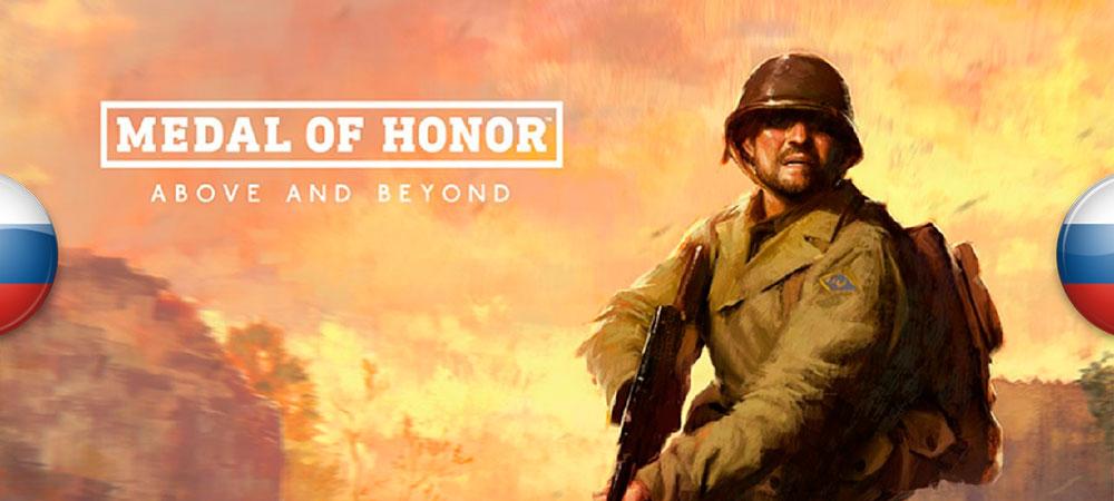 Вышел машинный перевод Medal of Honor: Above And Beyond
