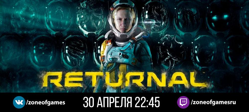 234056-banner_stream_20210229_returnal_p