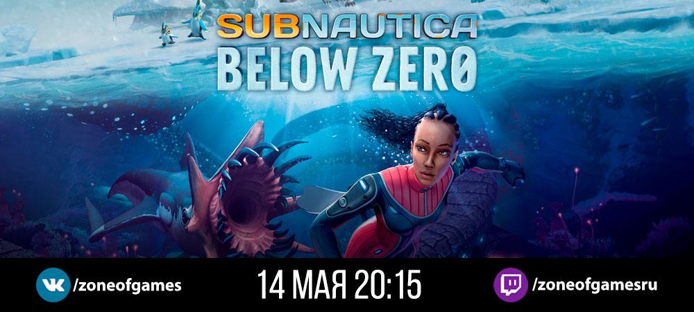 202531-banner_stream_20210514_subnautica