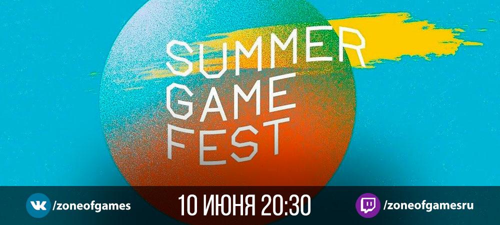 225014-banner_stream_20210610_summergame