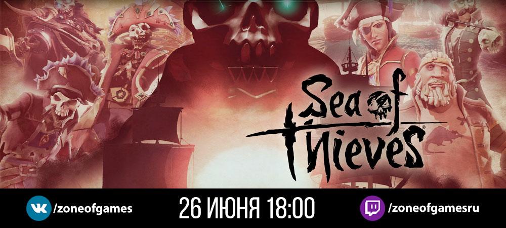 223457-banner_stream_20210531_seaofthiev