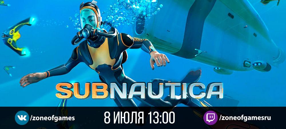 141906-banner_stream_20210708_subnautica