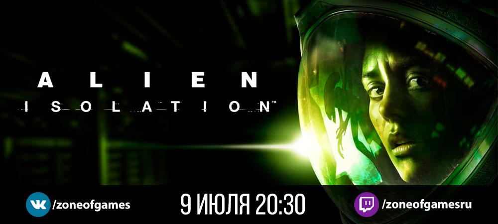 001011-banner_stream_20210709_alienisola