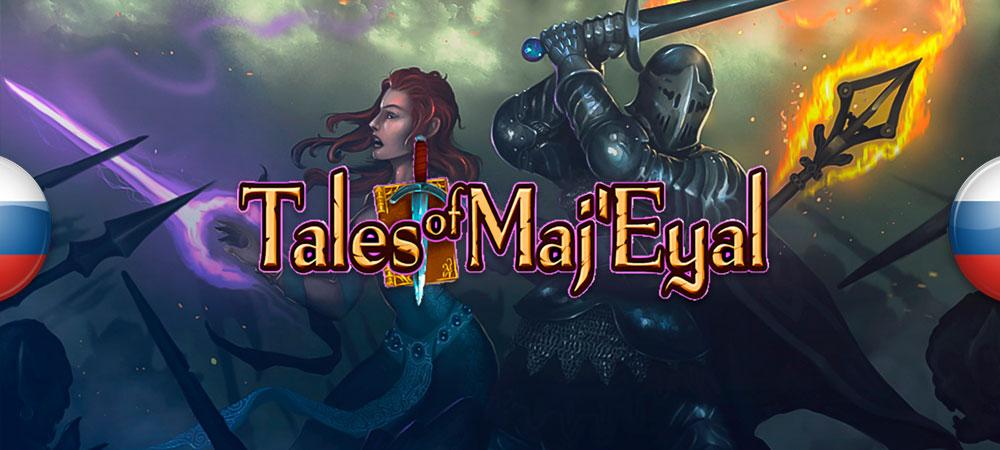 Вышел перевод Tales of Maj'Eyal