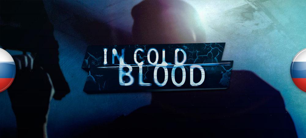 В архив добавлен перевод адвенчурыIn Cold Blood