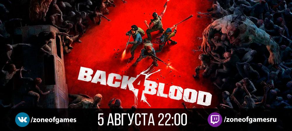 221959-banner_stream_20210805_back4blood