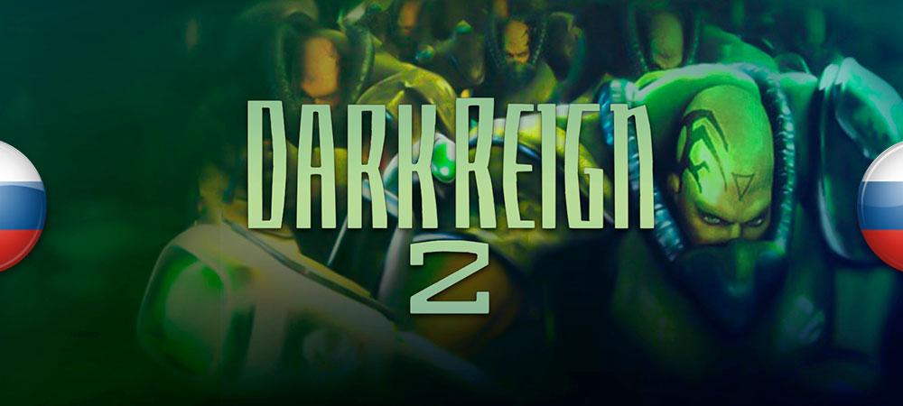 В архив добавлены две локализации Dark Reign 2