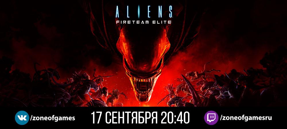 215547-banner_stream_20210824_aliensfire