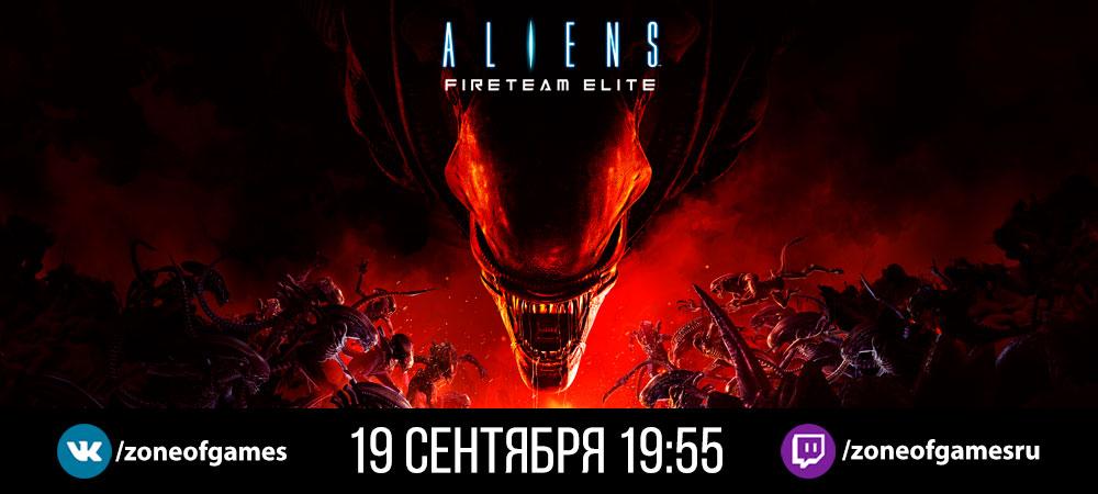 221202-banner_stream_20210824_aliensfire