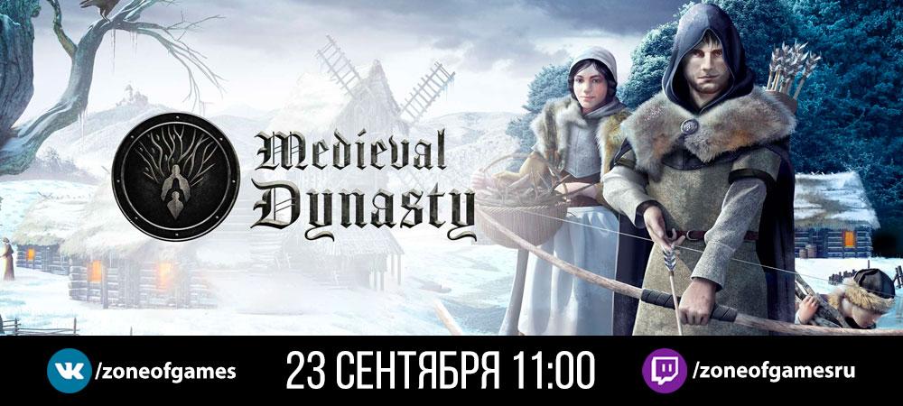 113939-banner_stream_20210923_medievaldy