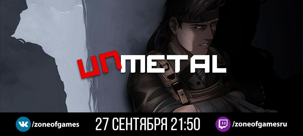 220658-banner_stream_20210927_unmetal_pc