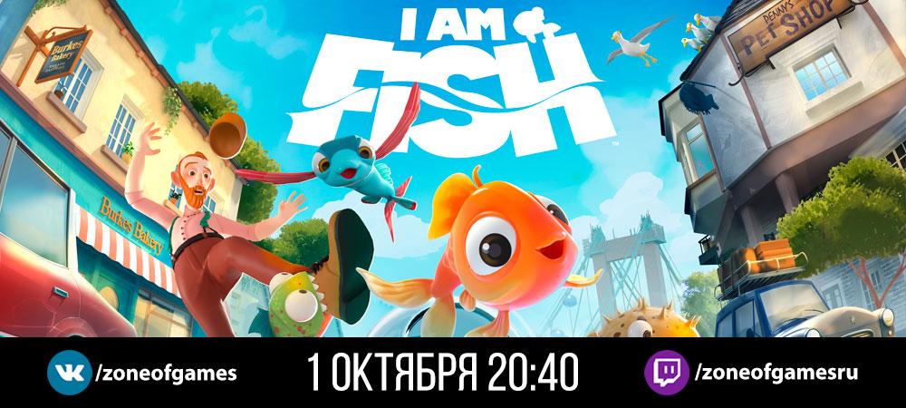 213634-banner_stream_20211001_iamfish_pc