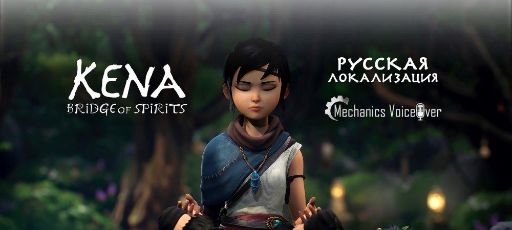 Вышла локализация Kena: Bridge of Spirits от Mechanics VoiceOver