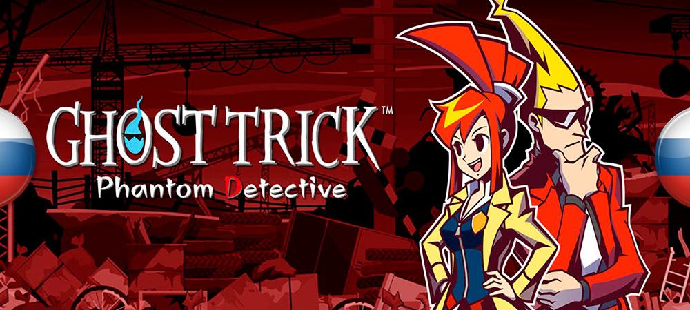 Вышел перевод Ghost Trick: Phantom Detective