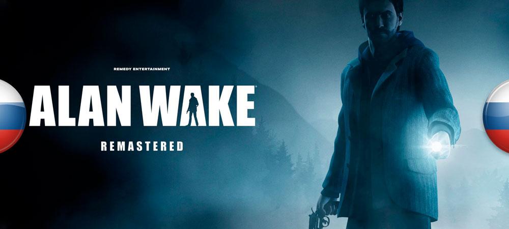 Релиз озвучки Alan Wake Remastered от Mechanics VoiceOver