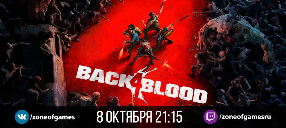 162338-banner_stream_20210805_back4blood