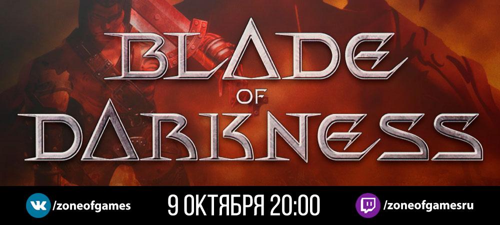 121618-banner_stream_20211009_bladeofdar