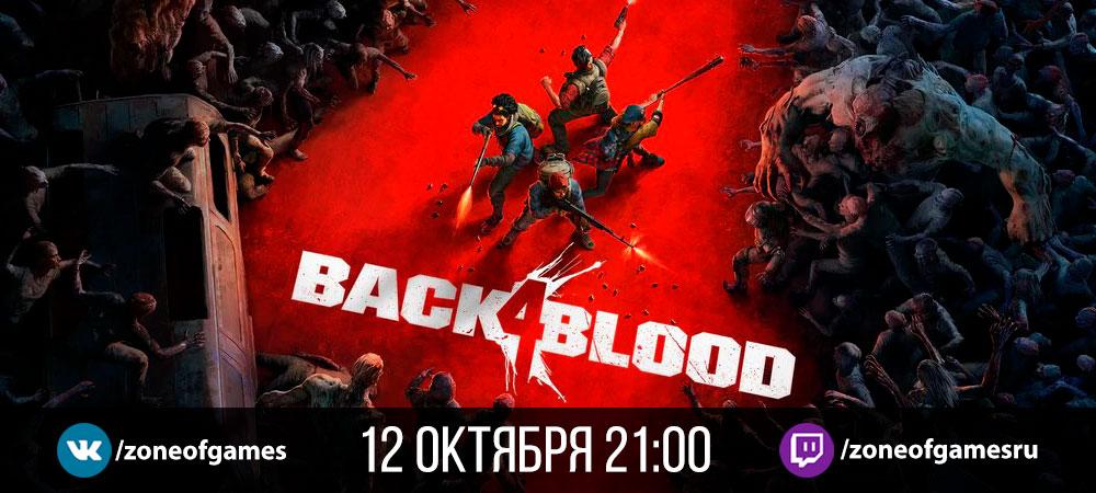 211032-banner_stream_20210805_back4blood