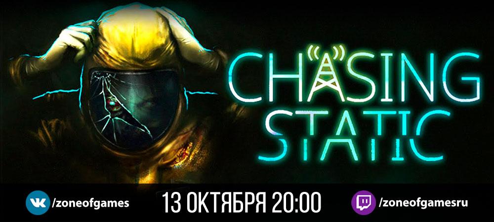 201634-banner_stream_20211013_chasingsta