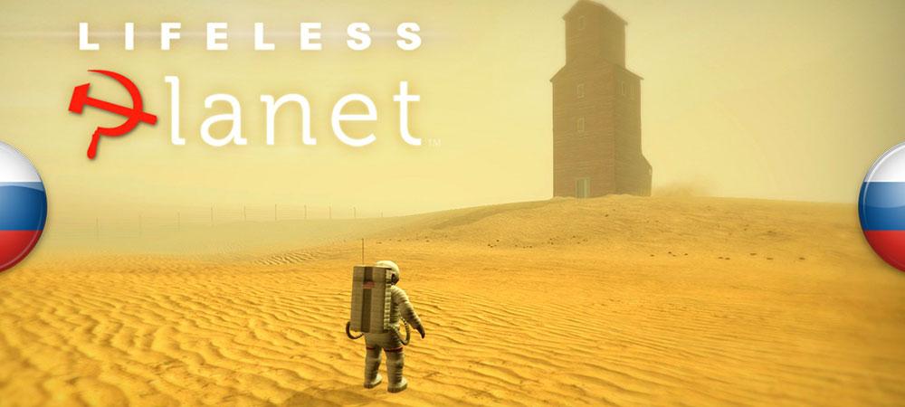 Вышла озвучка Lifeless Planet