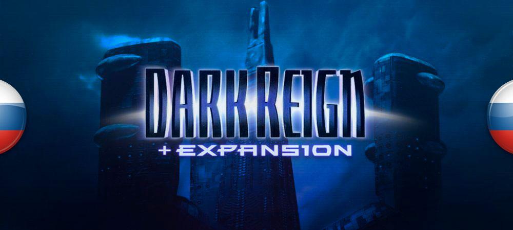 Выпущена сборка с переводами Dark Reign: The Future of War