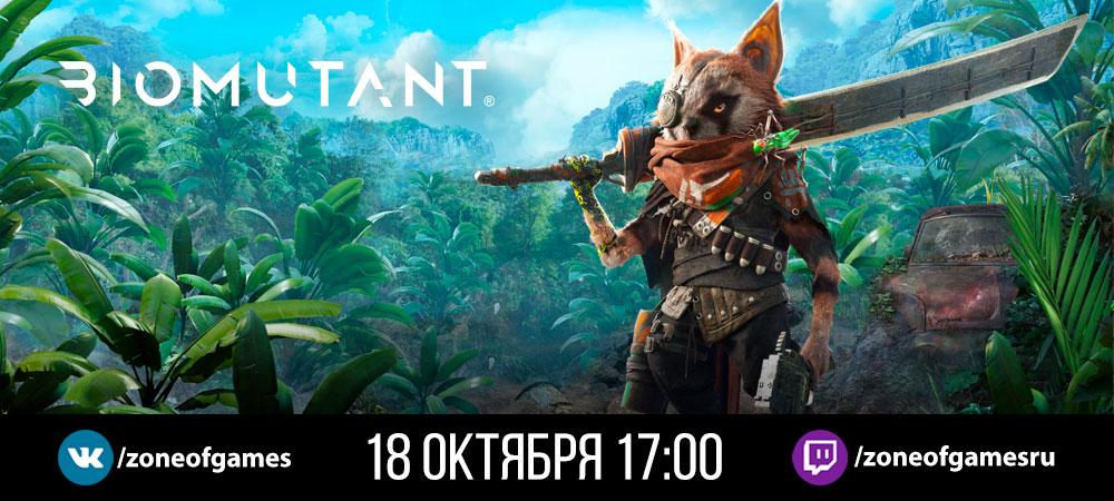203125-banner_stream_20210524_biomutant_