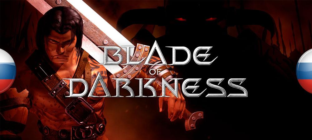 Выложена озвучка Severance: Blade of Darkness для переиздания 2021 года