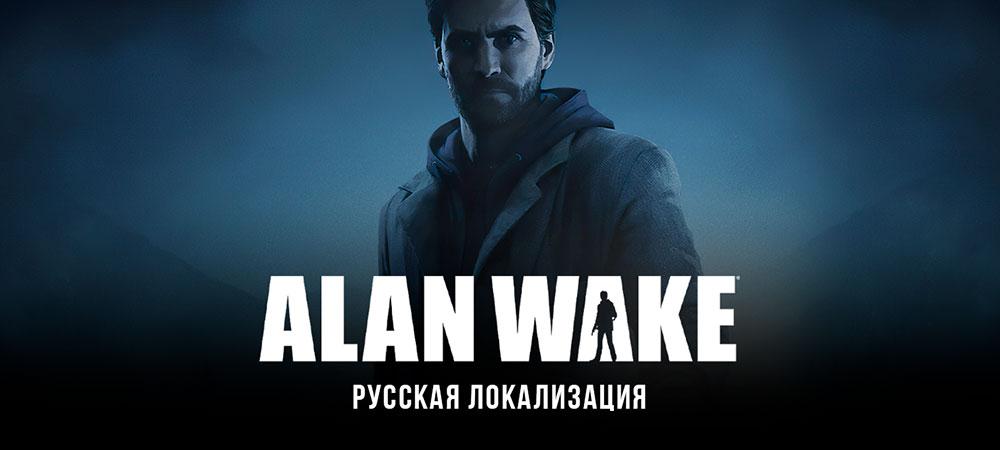 banner_pr_alanwake_s.jpg