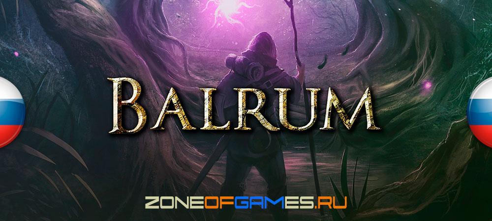 Новости от ZoG Forum Team: обновление перевода Balrum