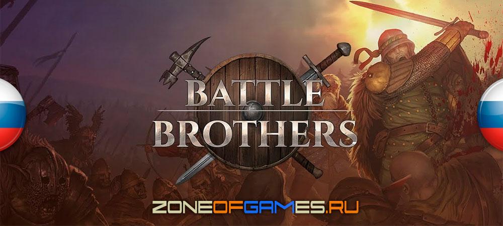 banner_pr_battlebrothers.jpg